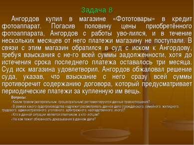 Задача 8 Ангордов купил в магазине «Фототовары» в кредит фотоаппарат. Погасив...