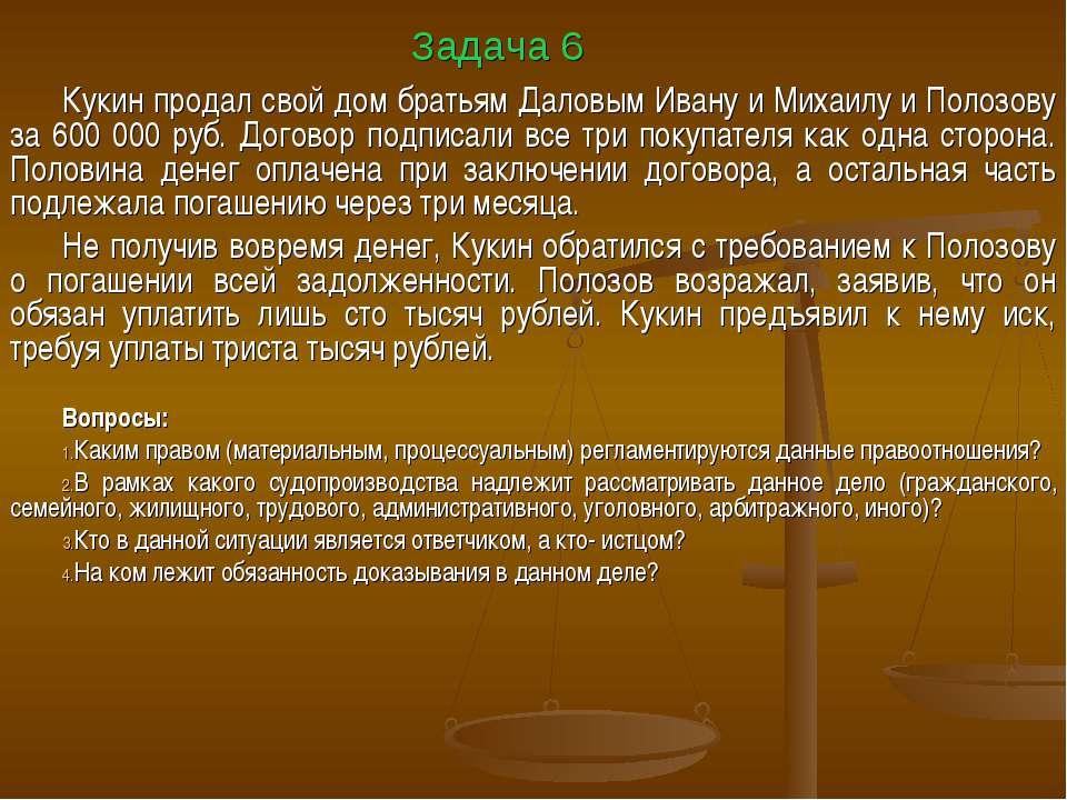 Задача 6 Кукин продал свой дом братьям Даловым Ивану и Михаилу и Полозову за ...