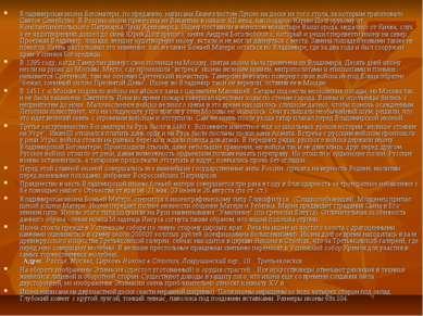 Владимирская икона Богоматери, по преданию, написана Евангелистом Лукою на до...