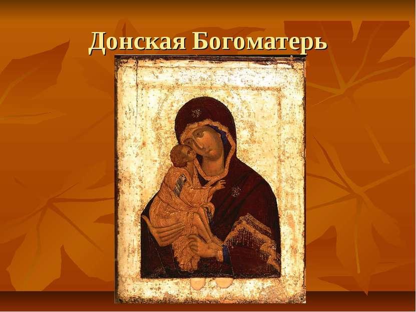 Донская Богоматерь