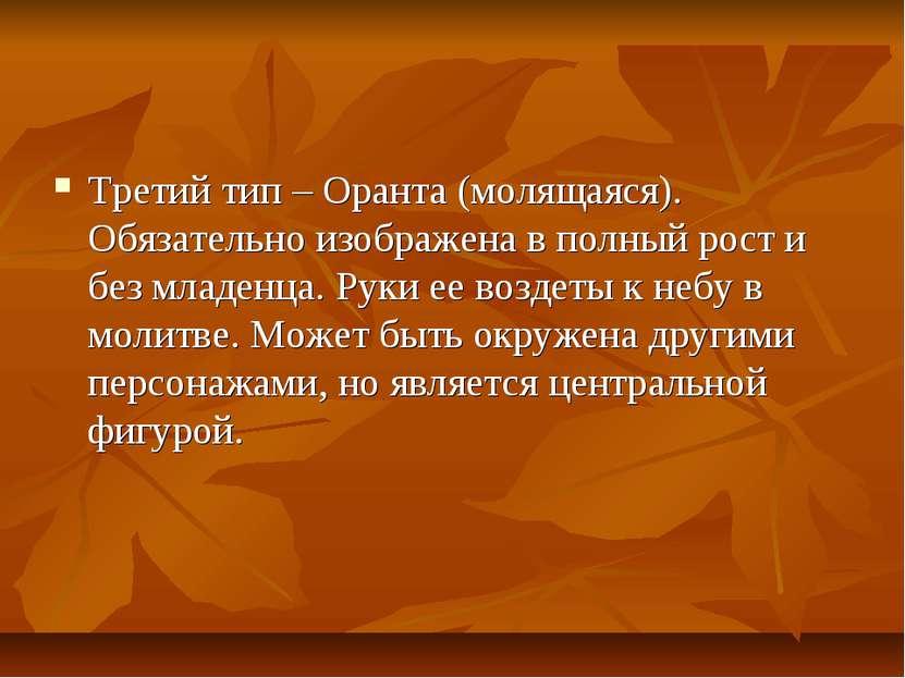 Третий тип – Оранта (молящаяся). Обязательно изображена в полный рост и без м...