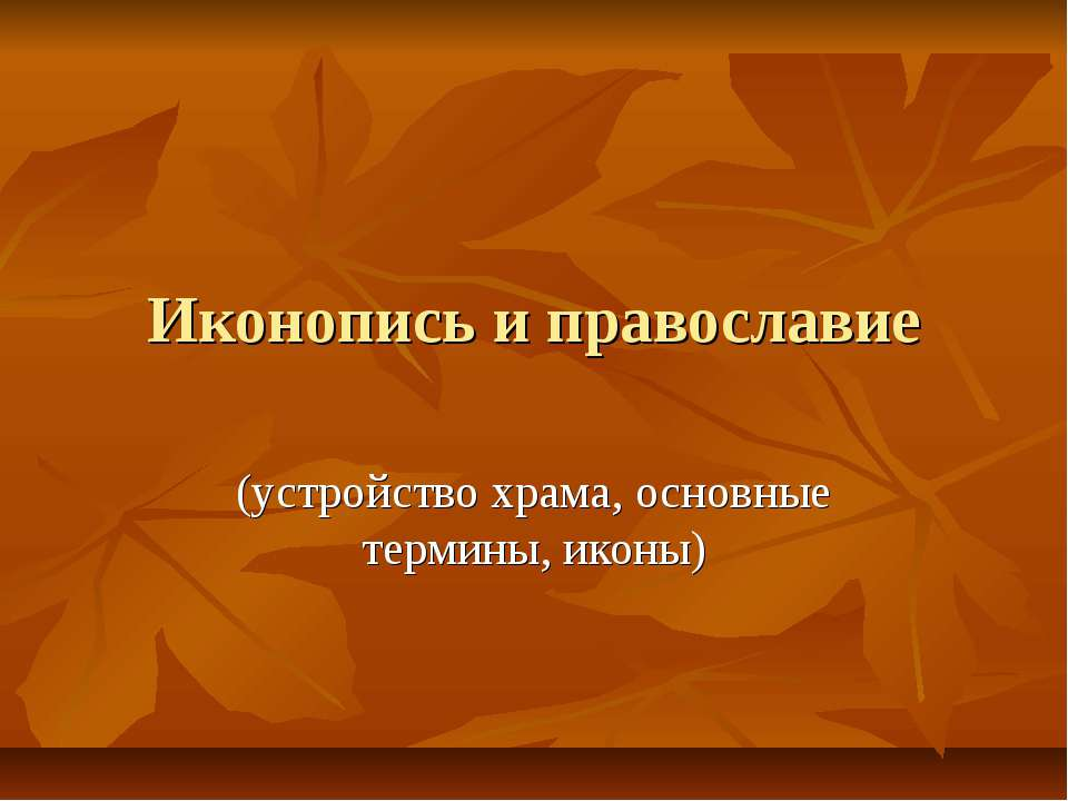 Иконопись и православие (устройство храма, основные термины, иконы)