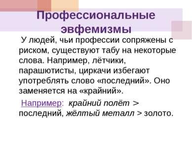 Профессиональные эвфемизмы У людей, чьи профессии сопряжены с риском, существ...