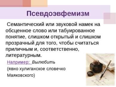 Псевдоэвфемизм Семантический или звуковой намек на обсценное слово или табуир...