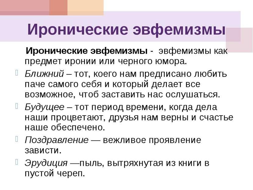 Иронические эвфемизмы Иронические эвфемизмы - эвфемизмы как предмет иронии ил...