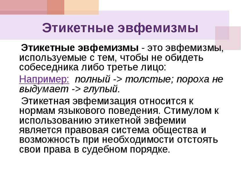 Этикетные эвфемизмы Этикетные эвфемизмы - это эвфемизмы, используемые с тем, ...