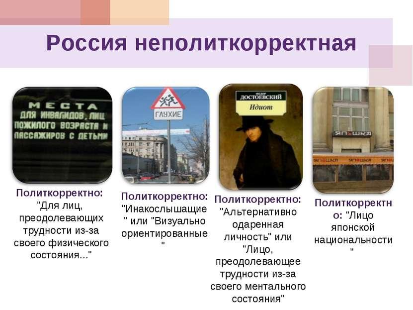 """Россия неполиткорректная Политкорректно: """"Для лиц, преодолевающих трудности и..."""