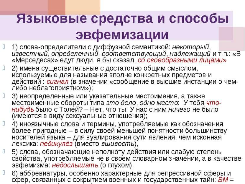 Языковые средства и способы эвфемизации 1) слова-определители с диффузной сем...