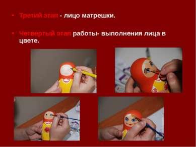 Третий этап - лицо матрешки. Четвертый этап работы- выполнения лица в цвете.
