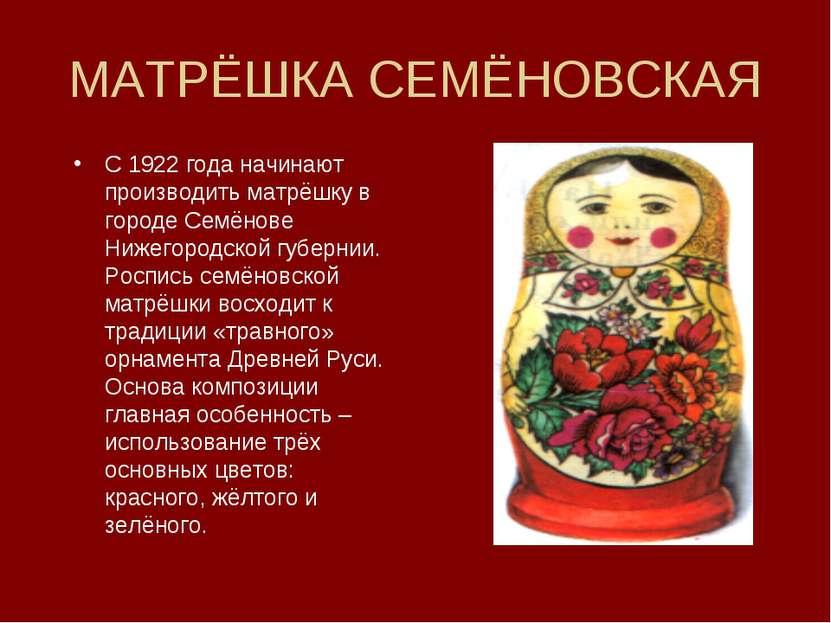 МАТРЁШКА СЕМЁНОВСКАЯ С 1922 года начинают производить матрёшку в городе Семён...