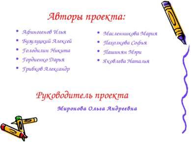 Авторы проекта: Афиногенов Илья Бузулуцкий Алексей Голодилин Никита Гордиенко...
