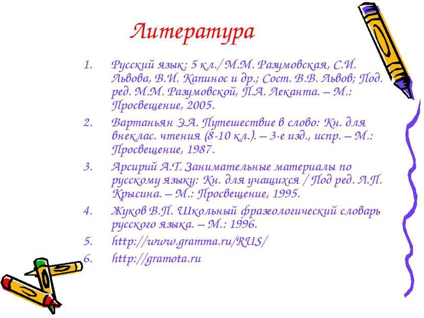 Литература Русский язык: 5 кл./ М.М. Разумовская, С.И. Львова, В.И. Капинос и...