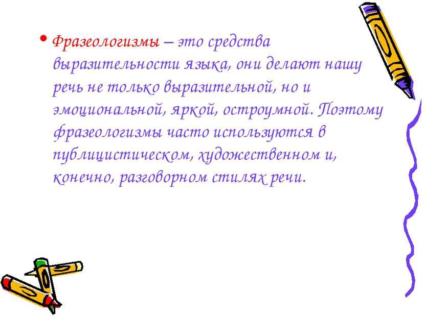 Фразеологизмы – это средства выразительности языка, они делают нашу речь не т...