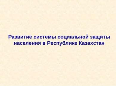 Развитие системы социальной защиты населения в Республике Казахстан