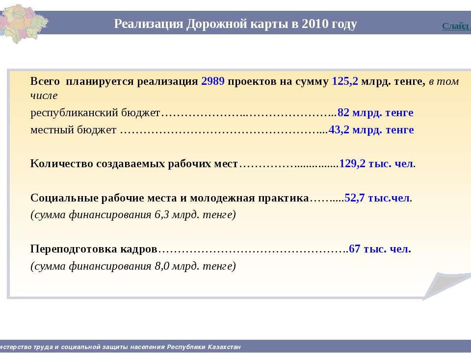 Реализация Дорожной карты в 2010 году Министерство труда и социальной защиты ...