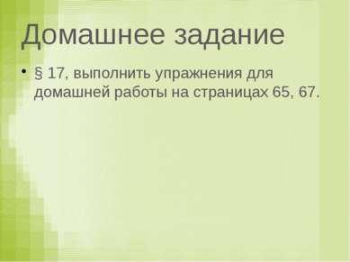 Домашнее задание § 17, выполнить упражнения для домашней работы на страницах ...