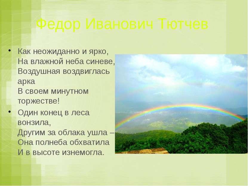 Федор Иванович Тютчев Как неожиданно и ярко, На влажной неба синеве, Воздушн...