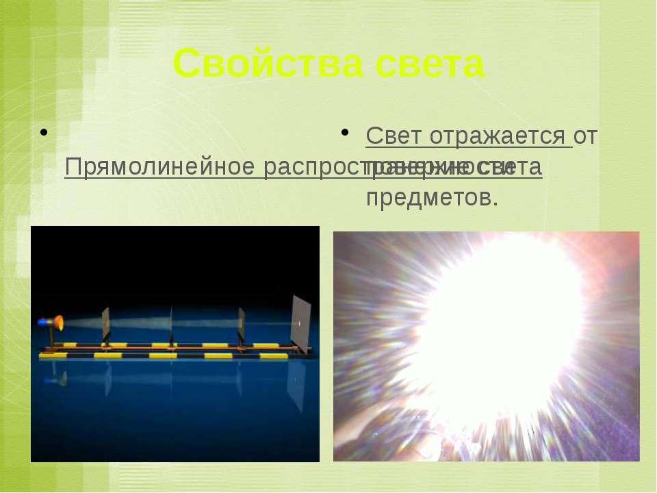 Свойства света Прямолинейное распространение света Свет отражается от поверх...