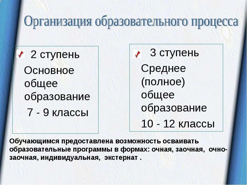 2 ступень Основное общее образование 7 - 9 классы 3 ступень Среднее (полное) ...