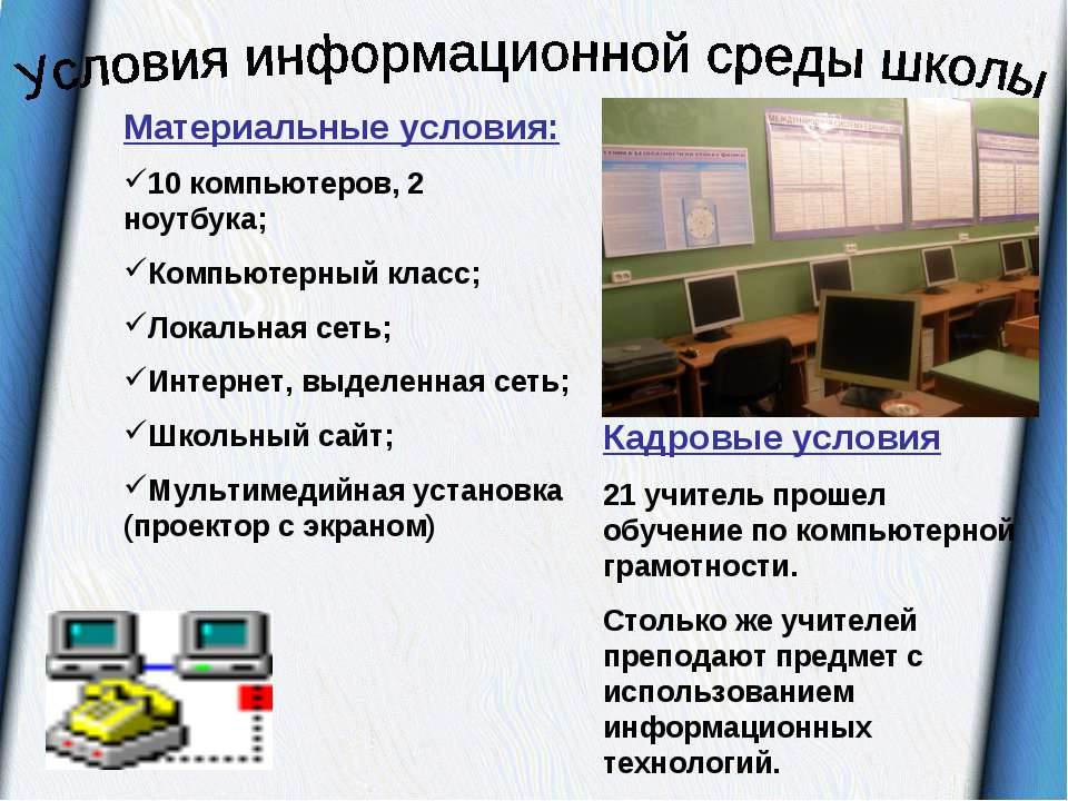 Материальные условия: 10 компьютеров, 2 ноутбука; Компьютерный класс; Локальн...