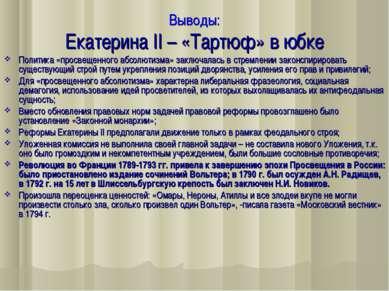 Выводы: Екатерина II – «Тартюф» в юбке Политика «просвещенного абсолютизма» з...