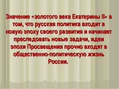 Значение «золотого века Екатерины II» в том, что русская политика входит в но...