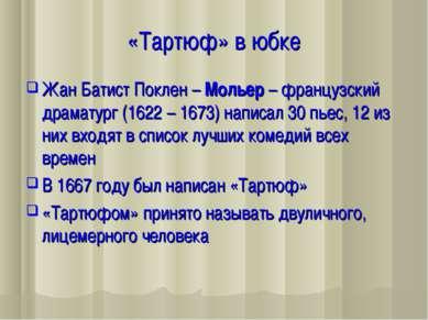 «Тартюф» в юбке Жан Батист Поклен – Мольер – французский драматург (1622 – 16...