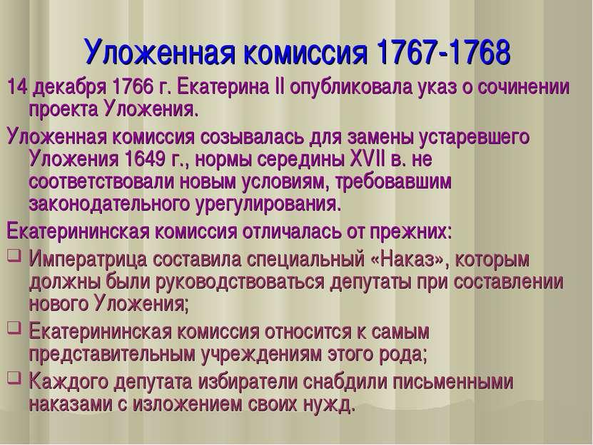 Уложенная комиссия 1767-1768 14 декабря 1766 г. Екатерина II опубликовала ука...