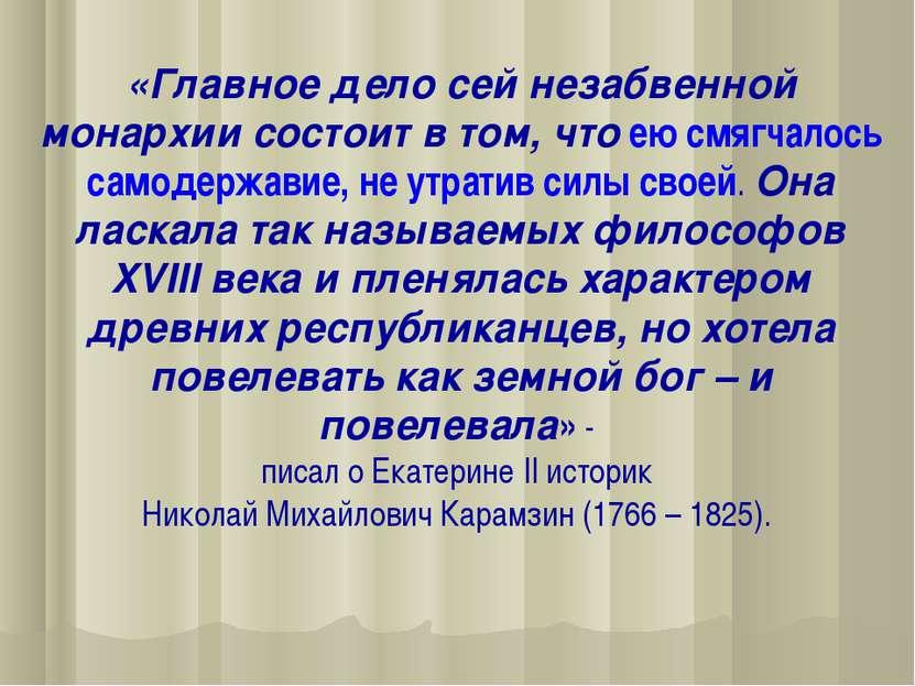 «Главное дело сей незабвенной монархии состоит в том, что ею смягчалось самод...