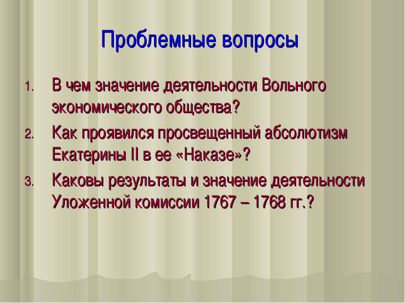 Проблемные вопросы В чем значение деятельности Вольного экономического общест...