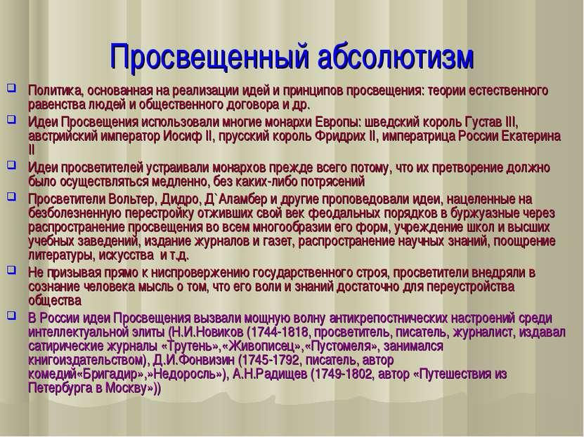 Просвещенный абсолютизм Политика, основанная на реализации идей и принципов п...
