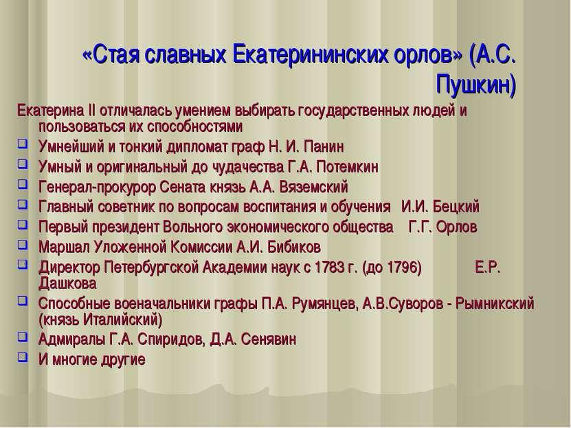 «Стая славных Екатерининских орлов» (А.С. Пушкин) Екатерина II отличалась уме...