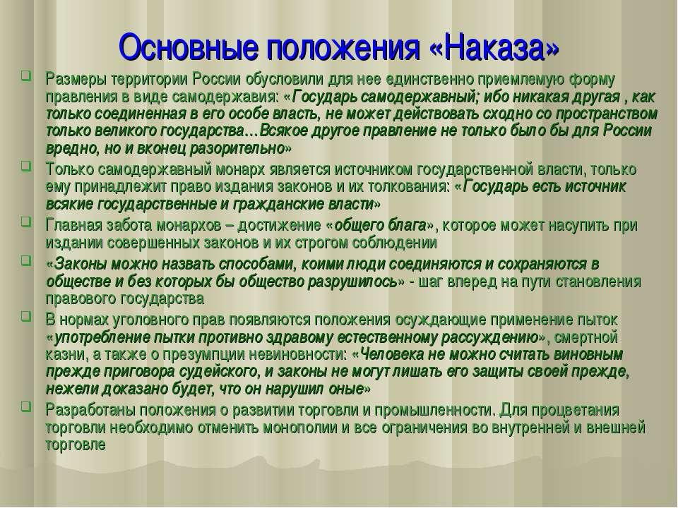 Основные положения «Наказа» Размеры территории России обусловили для нее един...