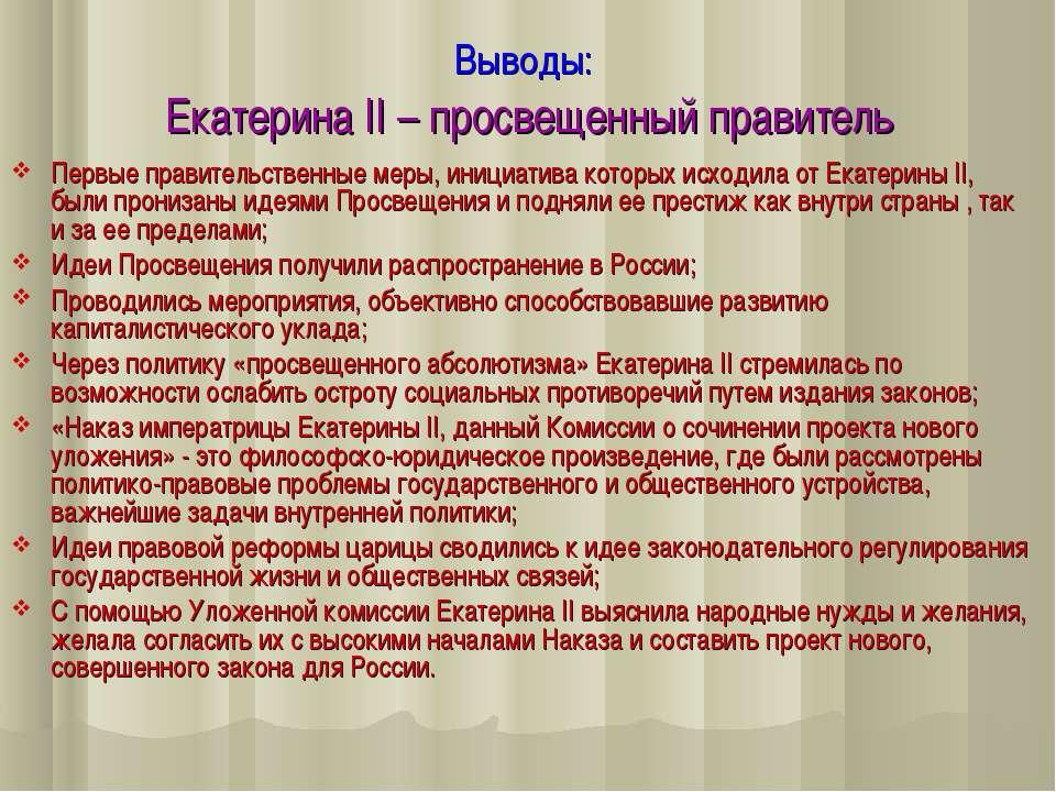 Выводы: Екатерина II – просвещенный правитель Первые правительственные меры, ...