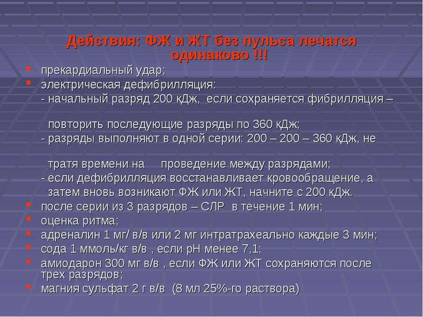 Действия: ФЖ и ЖТ без пульса лечатся одинаково !!! прекардиальный удар; элект...