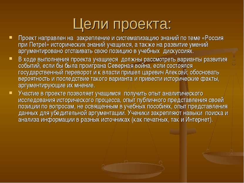 Цели проекта: Проект направлен на закрепление и систематизацию знаний по теме...