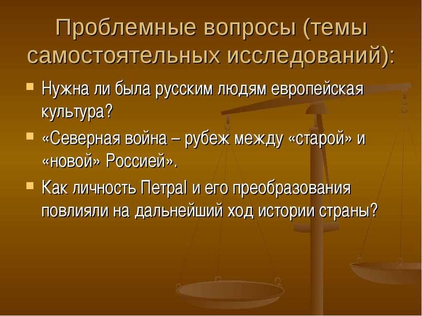 Проблемные вопросы (темы самостоятельных исследований): Нужна ли была русским...