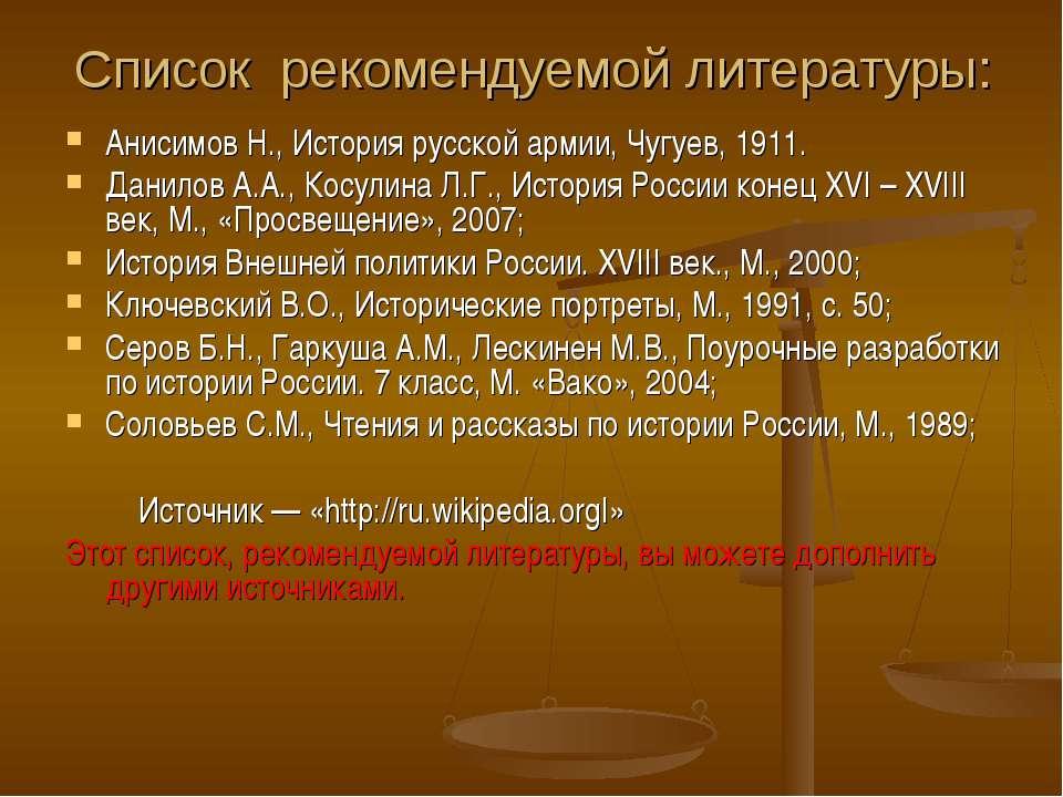 Список рекомендуемой литературы: Анисимов Н., История русской армии, Чугуев, ...