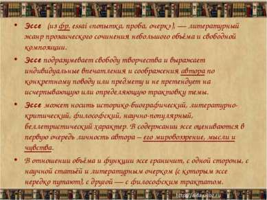 Эссе (из фр.essai «попытка, проба, очерк»), — литературный жанр прозаическог...