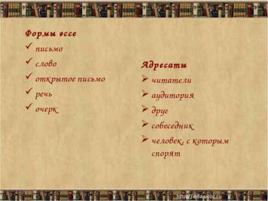 Формы эссе письмо слово открытое письмо речь очерк Адресаты читатели аудитори...