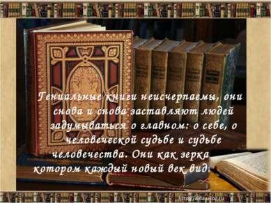 Гениальные книги неисчерпаемы, они снова и снова заставляют людей задумывать...