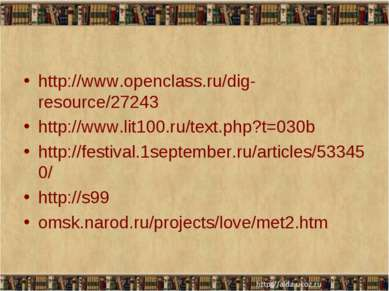 http://www.openclass.ru/dig-resource/27243 http://www.lit100.ru/text.php?t=03...