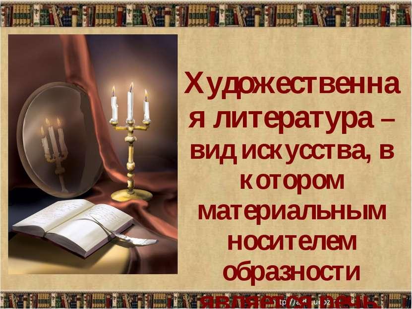 Художественная литература – вид искусства, в котором материальным носителем о...