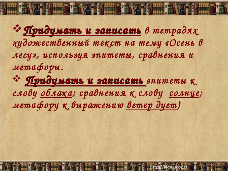 * * Придумать и записать в тетрадях художественный текст на тему «Осень в лес...