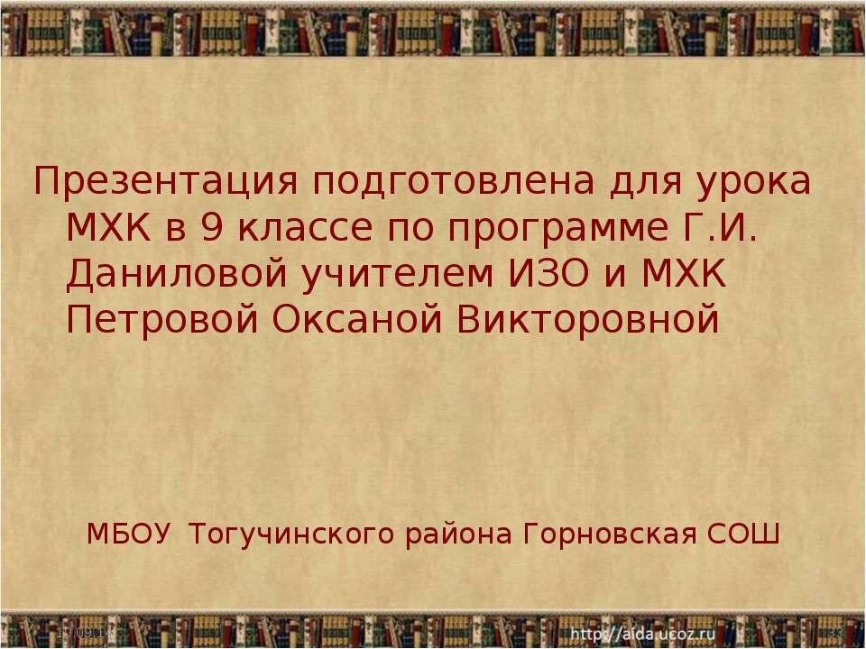 Презентация подготовлена для урока МХК в 9 классе по программе Г.И. Даниловой...