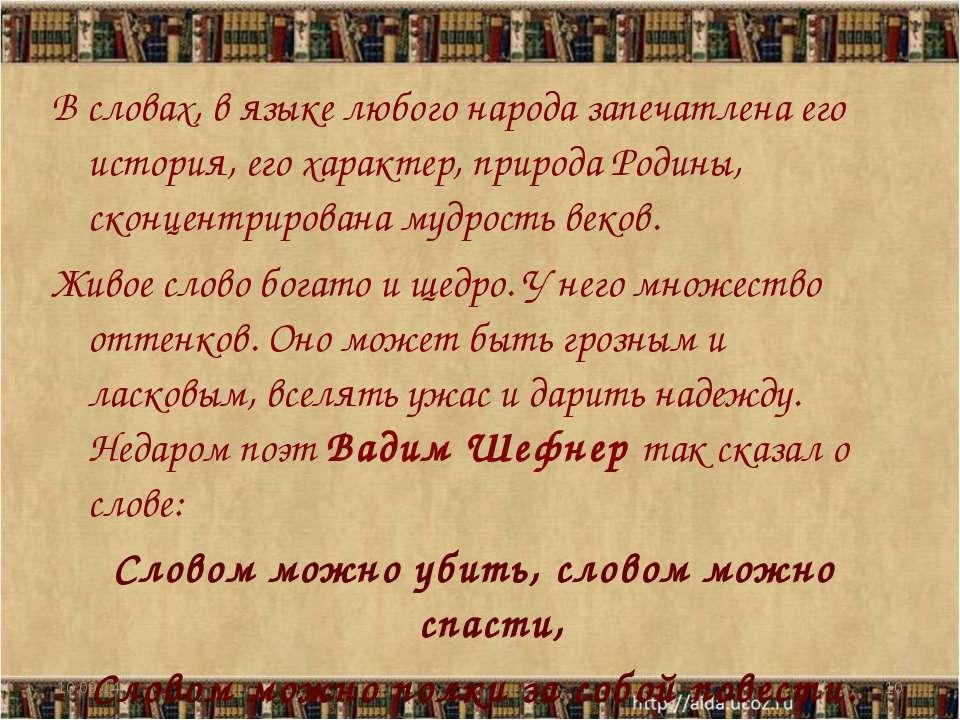 В словах, в языке любого народа запечатлена его история, его характер, природ...