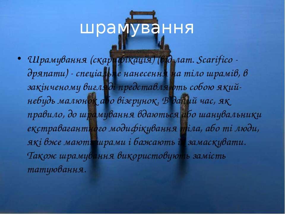 шрамування Шрамування (скарифікація) (від лат. Scarifico - дряпати) - спеціал...