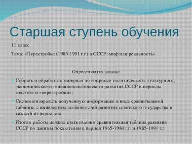 Старшая ступень обучения 11 класс. Тема: «Перестройка (1985-1991 г.г.) в СССР...
