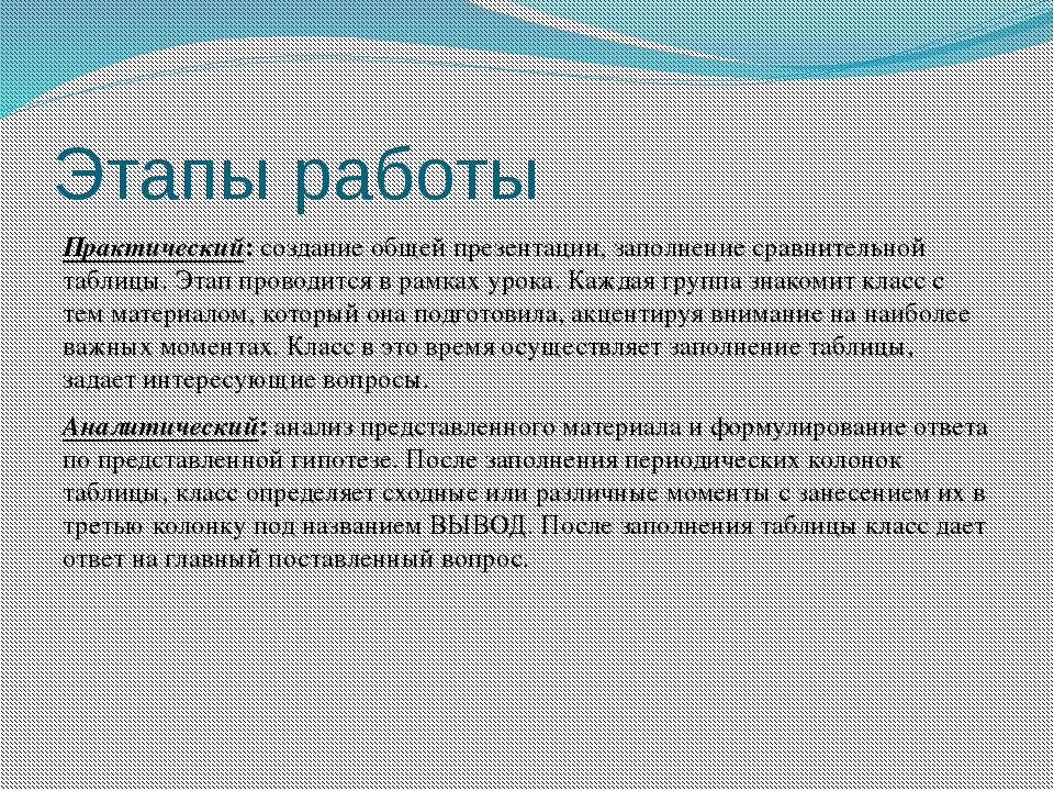 Этапы работы Практический:создание общей презентации, заполнение сравнительн...