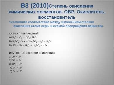 В3 (2010)Степень окисления химических элементов. ОВР. Окислитель, восстановит...
